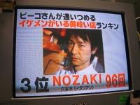 Nozaki2