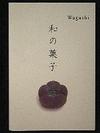 Wanokashi1_1