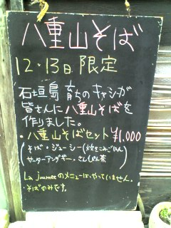 八重山ソバ