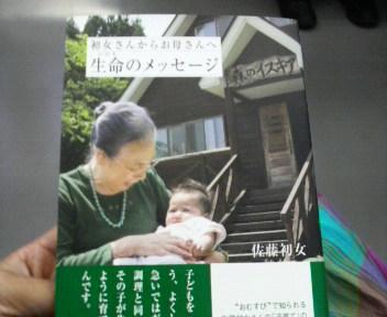 初女さんの本