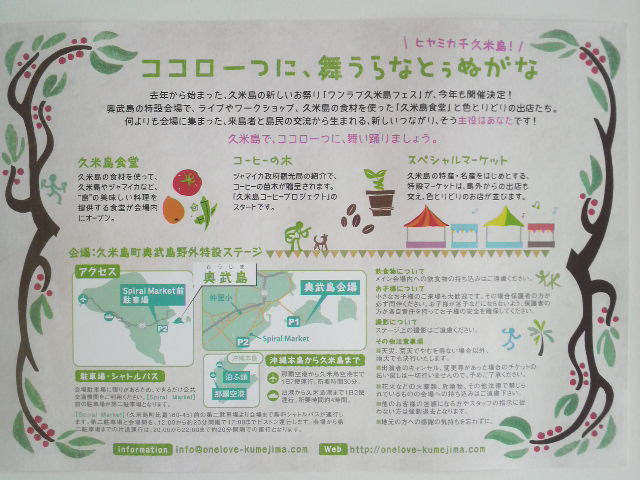 ワンラブ久米島フェスティバル